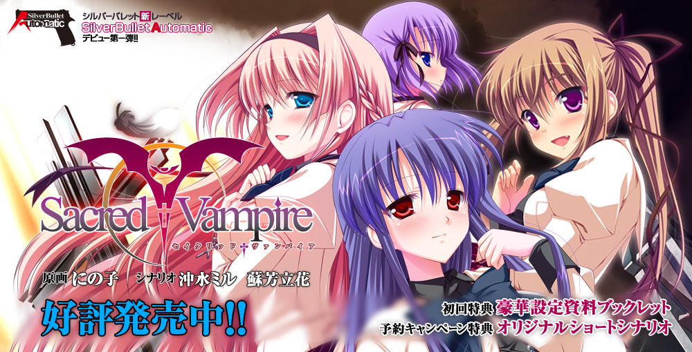 Sacred†Vampire-セイクリッドヴァンパイア-